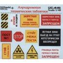 AERODROME TECHNICAL SIGNS